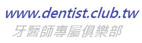 牙醫師俱樂部